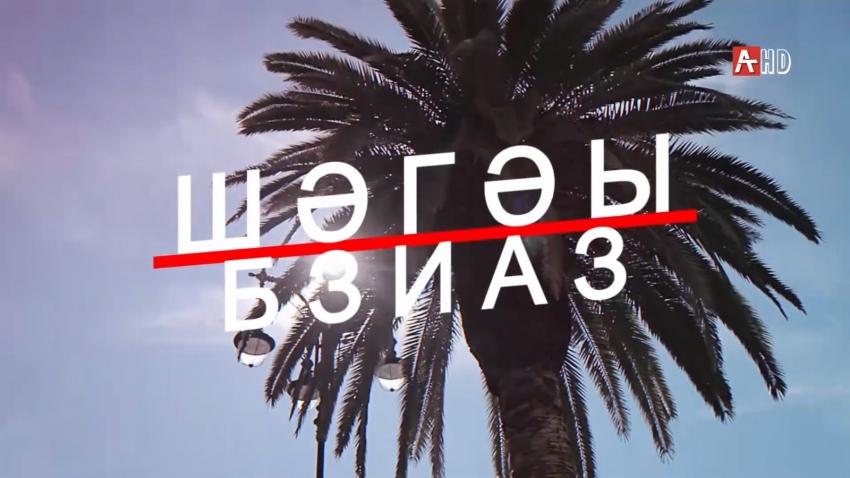 ШƏГƏЫ БЗИАЗ (ПЕРВЫЙ ВЫПУСК) 21 03 2021